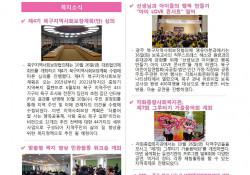 2018 복지소식지 11월호