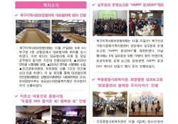 2018 복지소식지 12월호