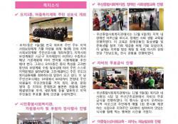 2019 복주머니 1월호