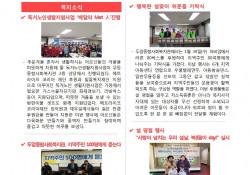 2019 복주머니 2월호