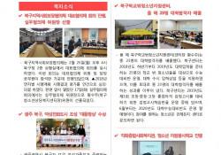 2019 복주머니 3월호