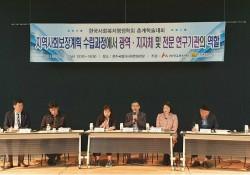 한국사회복지행정학회 지역사회보장계획 수립과정에서 광역·지자체 및 전문연구…