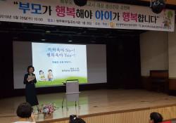 학부모 및 보육교사 대상 정신건강 강연회-5월 29일