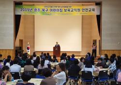 2019 어린이집 보육교직원 안전교육 - 6월 20일