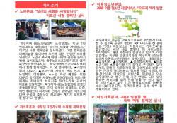 2019 복주머니 6월호