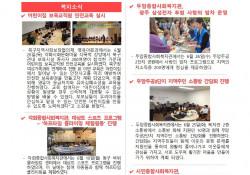 2019 복주머니 7월호