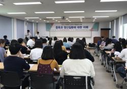 사례관리 실무자 역량강화 교육 - 7월 3일