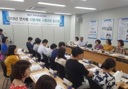 2019년 연차별 시행계획 시행과정 중간점검 - 8월 21일