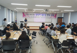 사회복지사 대상 성인지 감수성 향상 교육-8월 23일