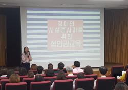 장애인 복지시설 종사자 역량강화 교육 - 9월 17일