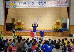 """선생님과 아이들의 행복 만들기 """"아이 LOVE 콘서트"""" - 10월 8일"""