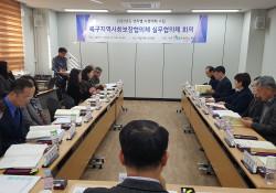 2019 실무협의체 2차 회의 - 11월 20일