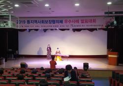 2019 동지역사회보장협의체 우수사례 발표대회 - 11월 12일