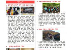 2019 복주머니 11월호