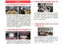 2019 복주머니 12월호