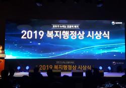 2019 복지행정상 시상식 - 최우수상 수상
