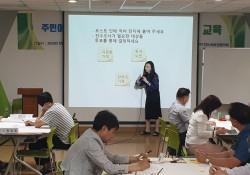주민이 주인공이 되는 마을복지계획 실천교육 - 6월 1일,2일
