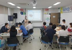 마을 복지 계획 수립을 위한 액션러닝 - 7월 31일