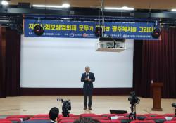 2020 광주광역시 지역사회보장협의체 역량강화 컨퍼런스 온라인 개최 - …