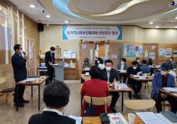 동지역사회보장협의체 위원장단 2차 회의 - 10월 21일